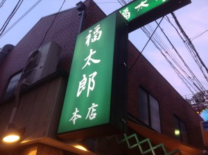 Fukutarou 1