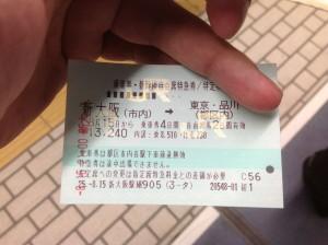 Nozomi Ticket
