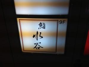 Sushi Mizutani sign