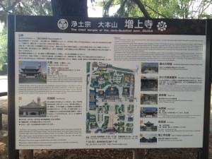Zojoji Temple 2